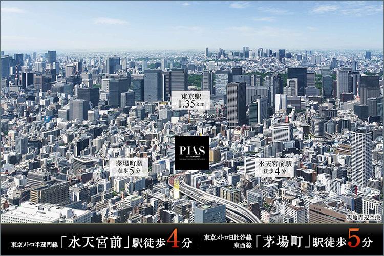 東京駅へ1.35km圏、銀座・日本橋へ徒歩圏内であるという距離感での生活。2駅3路線が5分圏内で利用可能な都心ならではの交通利便性。加えて徒歩4分の近さに羽田・成田空港への玄関口「T-CAT」。さらに、東京駅含めた無料循環バスはじめ、都心界隈をめぐるフットワークの良いバスアクセスも魅力です。