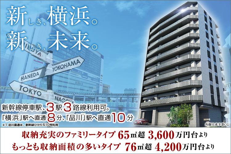 新横浜は、進化を続ける都市として新たな未来へ。