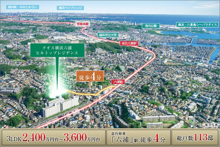 横浜の中でも、風光明媚な風情のある街並み、金沢八景・六浦エリア。