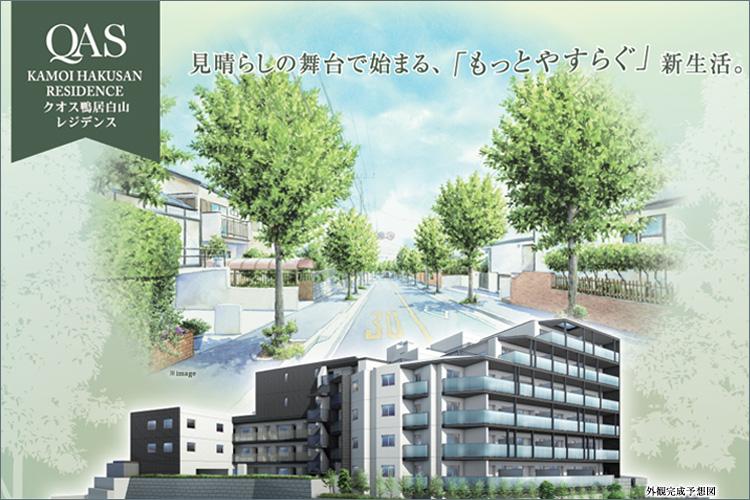 鴨居白山、楓(カエデ)の連なる並木道に彩られた戸建て住宅街の一画に誕生する、全39邸のレジデンス。