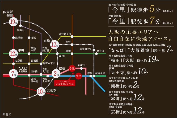 2駅3路線の快適