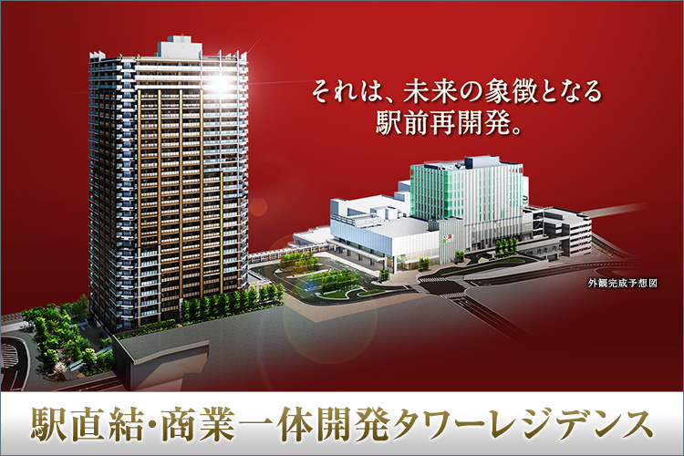 ◆進化する街の新しいランドマーク