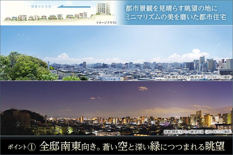 『躍動の都会を見晴らす眺望の地』
