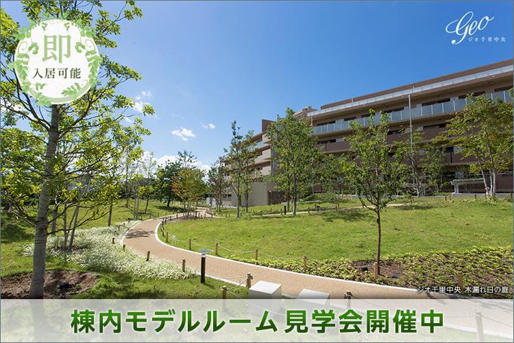 即入居可!3LDK3,500万円~。広大な敷地ならではの魅力がたくさん!
