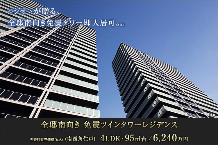 阪急不動産の〈ジオ〉が贈る、全邸南向きタワーマンション