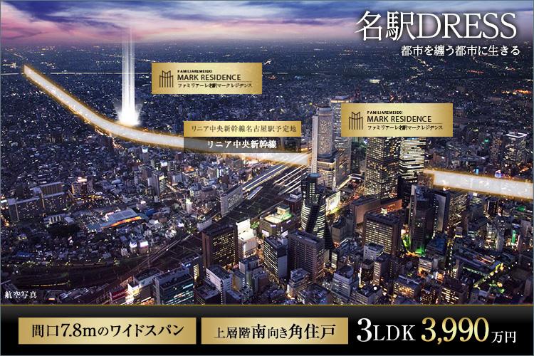 ■都市はさらに未来へ。変貌を遂げる「名駅」エリア。