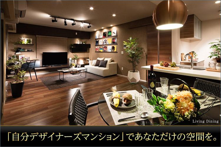 ■自分デザイナーズマンション。(※1)用意されたプランやコーディネートをただ選ぶのではなく、自分の住みたい空間を、自由な発想で創りあげる。マンションだからといって我慢はしない。・・・それが「自分デザイナーズマンション」です。3LDKを大型ウォークインクロゼット付2LDKに変更等、ライフスタイルに合わせたご提案が可能です。LDをより広くといった間取り変更から壁紙・エコカラットの変更による機能性の充実に至るまで、自分らしくカスタマイズしていただけるよう配慮しました。名駅エリアで、あなただけが選べる暮らしの夢がここで実現します。