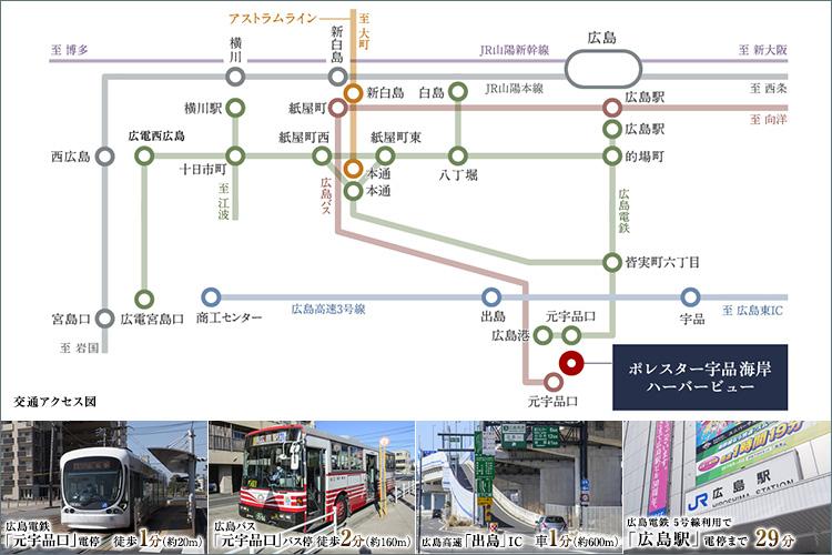 広島電鉄「元宇品口」電停徒歩1分。3路線が利用可能