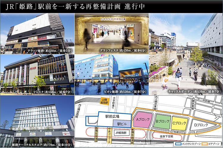 ■JR「姫路」駅前を一新する再整備計画「キャスティ21計画」が進行中。