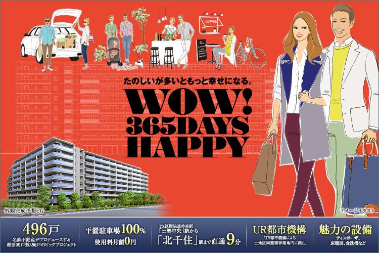 ■三郷中央の365日が満たされていく【新街区】がはじまる。