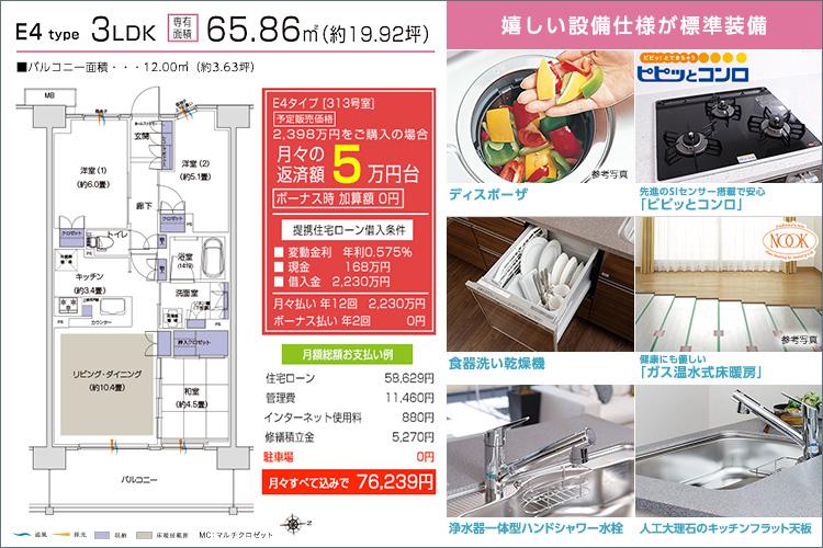 ■月々のご返済額5万円台~(予定)ボーナス時0円&平置き駐車場が月額0円&嬉しい設備仕様!