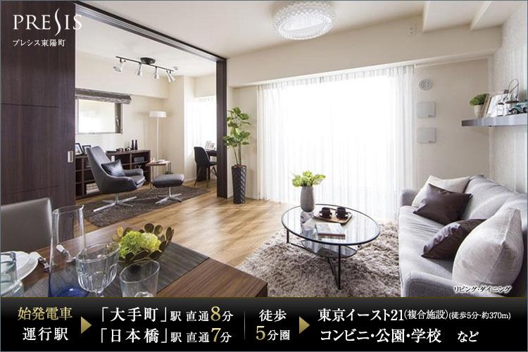 ■今までの価値観を超える東京駅5km圏内のポジション