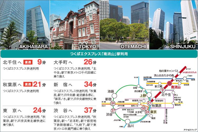 秋葉原へ直通21分、東京へ24分と都心への軽快なアクセスがかなうTX快速停車駅「南流山」。〈アドグランデ南流山〉はこの駅を最寄りとして全70邸で誕生します。