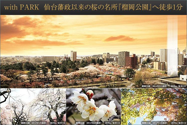 ■『榴岡公園』へ徒歩1分。「with Park」~杜と生きる~