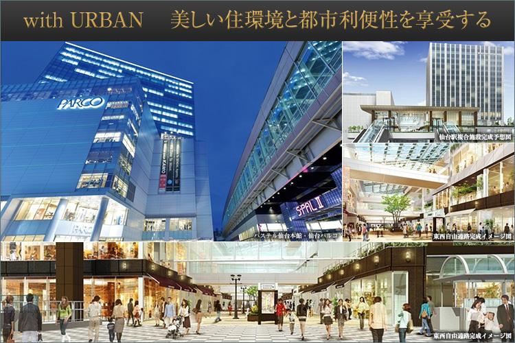 ■ with Urban~美しい日常~  JR「仙台」駅、徒歩13分。JR仙石線「榴ヶ岡」駅徒歩6分。進化する東口エリア。