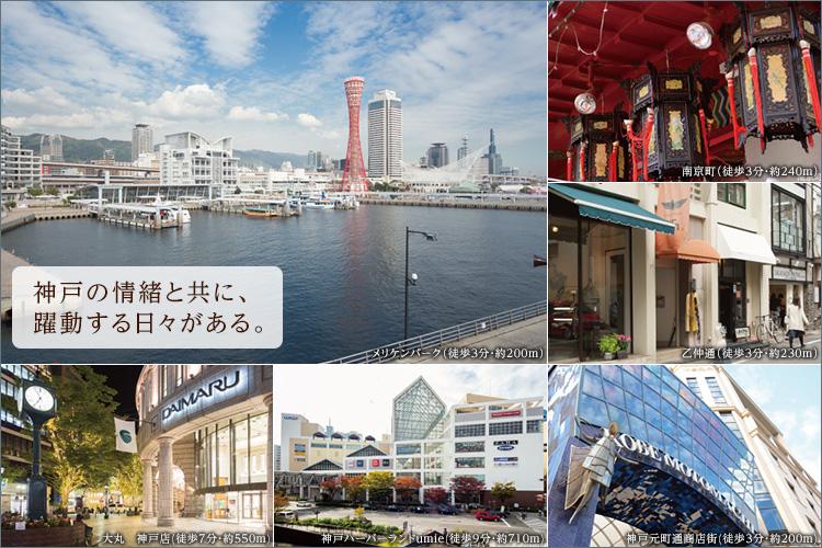 神戸海手を代表するスポットが、オンとオフタイムを愉しむ生活の一部となる。
