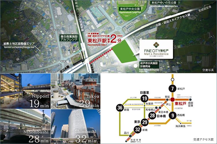 駅徒歩2分、2路線利用。東松戸駅のダイレクトアクセス網が叶えるゆとりの都市&自然を享受する環境。