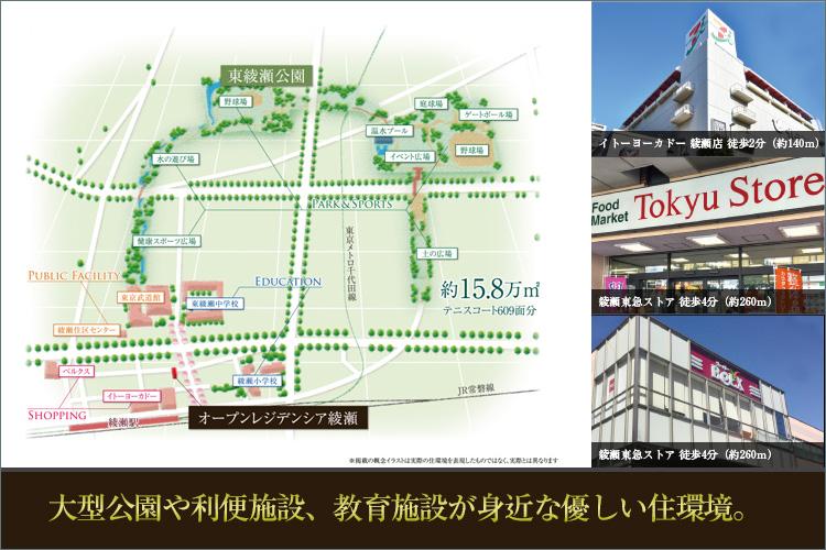 ■近隣に大型公園
