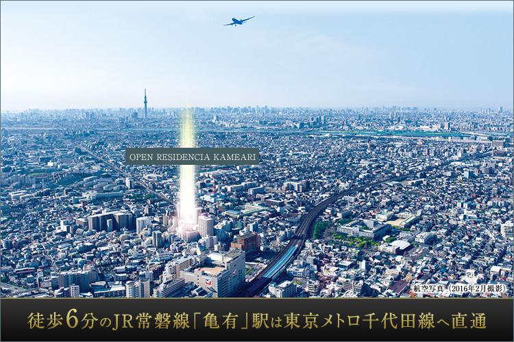 ■「亀有」駅徒歩6分 「大手町」駅直通23分