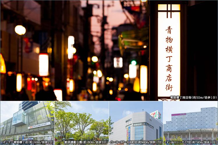 ■愉しみ、使いこなしたい、にぎわいの街。品川区の暮らしの中枢がここにある。