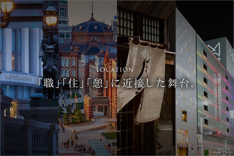 ■「東京」駅2km圏内。集積する都心の主要スポット。