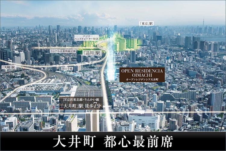JR京浜東北線、東京臨海高速鉄道りんかい線、東急大井町線が集結する「大井町」駅へ徒歩6分。さらに、