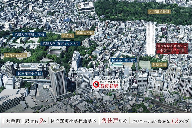 大手町、東京、銀座、池袋、新宿へ直結。
