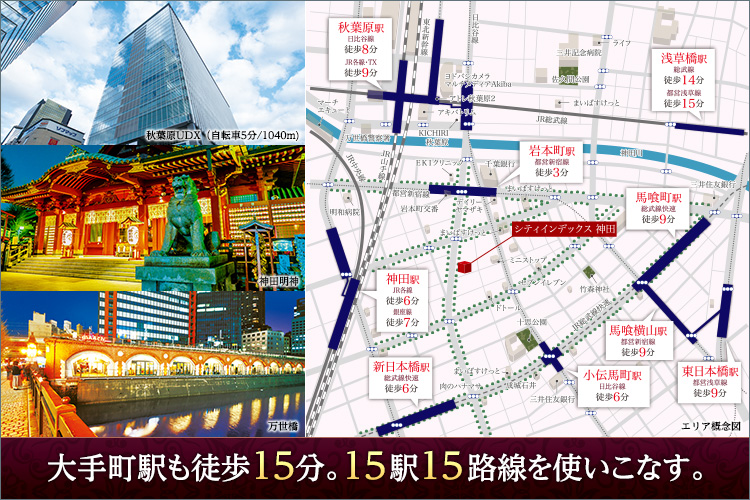 ■都心圏の一角で15駅15路線のマルチアクセスを実現。