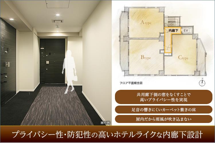 ●プライバシー性・防犯性の高いホテルライクな内廊下設計