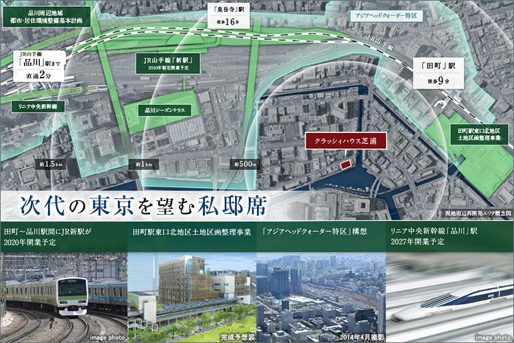 東京都が定める「都市・居住環境整備重点地域」に指定される田町・品川駅周辺区域。