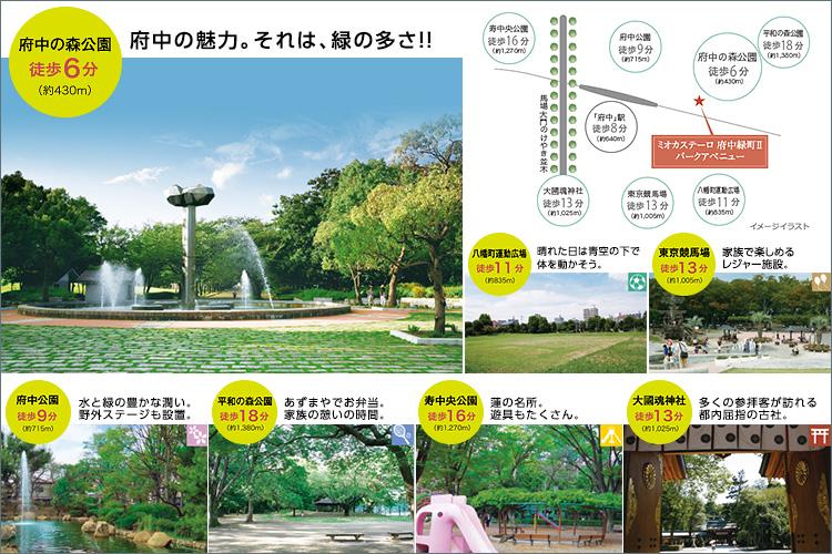 ■府中の魅力。それは、緑の多さ!!