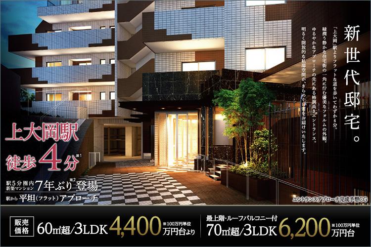 ■駅5分圏内新築マンションが「7年ぶり」に登場。