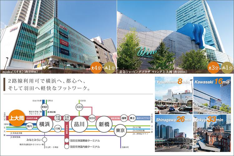 ■2路線が利用できる「上大岡」駅徒歩4分。