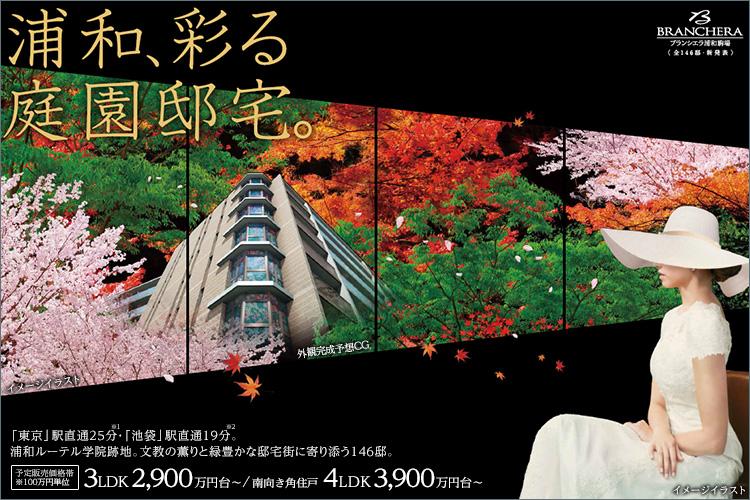 旧中山道に沿って延びる街並みに、古刹や行政施設が点在し、県都としての風格を漂わせる「浦和」の街。