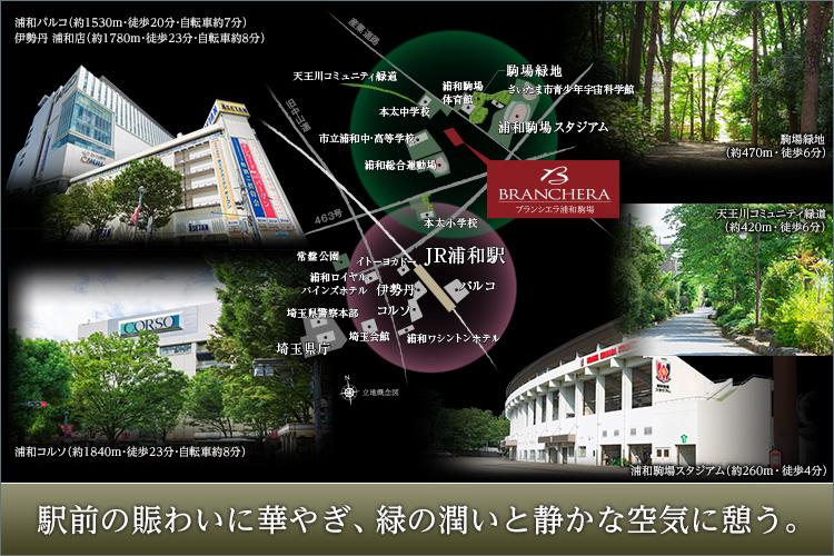 歴史と文化が薫る浦和に、こんなにも魅力的な緑の住宅街が息づいていました。