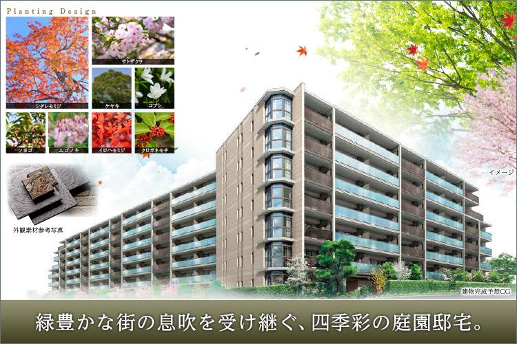 豊かな緑が息づく浦和駒場だからこそ、新たな邸宅街区にも