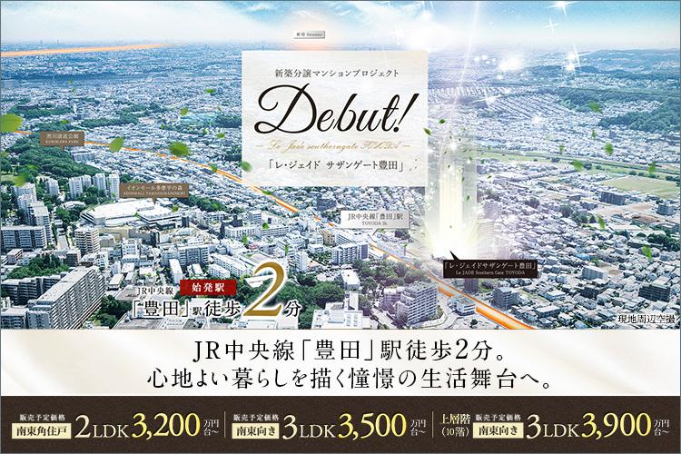 都心へ躍動を叶えるJR中央線沿線。その始発駅「豊田」駅から徒歩2分という稀有なポジションに「レ・ジェイド サザンゲート豊田」は誕生します。