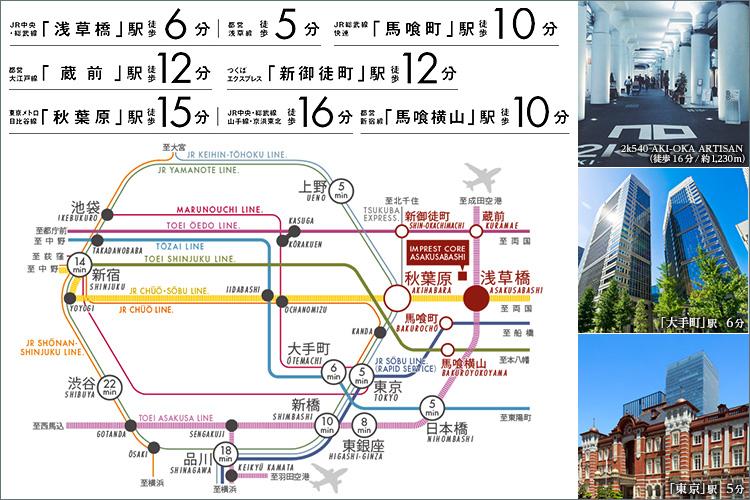 6駅10路線(※1)利用可能。世界へ繋がるレールアクセス。