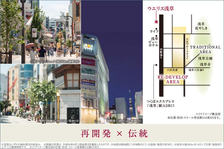 生まれ変わった浅草、新しき都市に住まう。