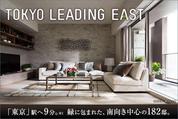 TOKYO EASTをリードする、美しい日常へ。心をうるおす182邸。
