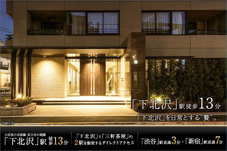 下北沢と三軒茶屋、三宿を舞台に、暮らしを謳歌する。