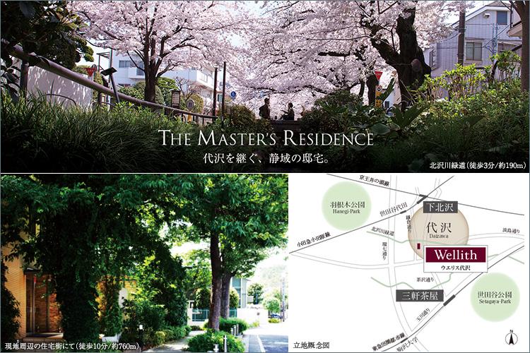 世田谷区の静域「代沢」。その記憶を継ぐ邸宅をめざして。