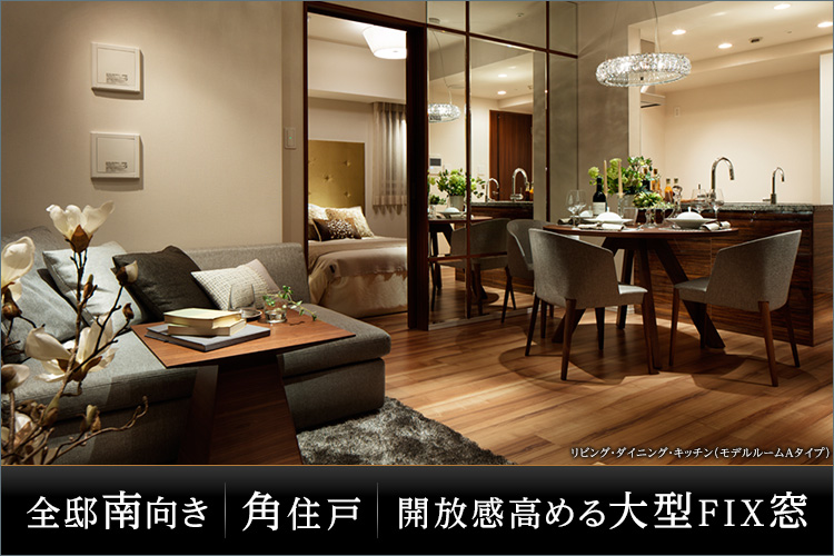 ■全邸南向き・角住戸、開放感高める大型FIX窓を採用