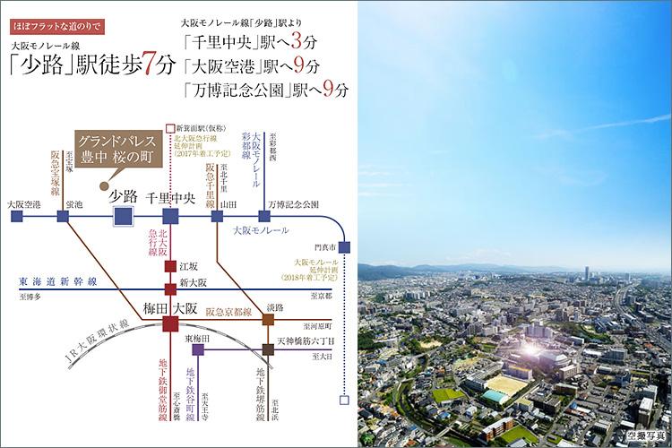 北大阪急行線と大阪モノレールの延伸でアクセス性・発展性に期待!