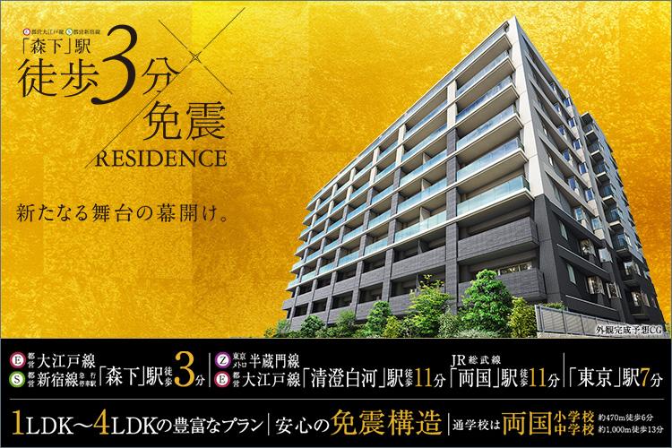 「東京駅2.6km圏」X「一本入った静地」X「安心の免震」