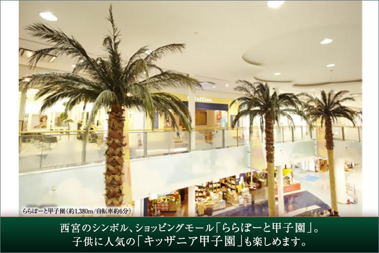 「ららぽーと甲子園」は、「阪神甲子園球場」の南東向かいに、約8,600m2もの広大な敷地を持つショッピングモール。