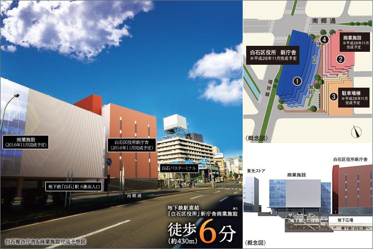 地下鉄直結の区役所新庁舎と商業施設が、白石区の新たな賑わいを創出する。