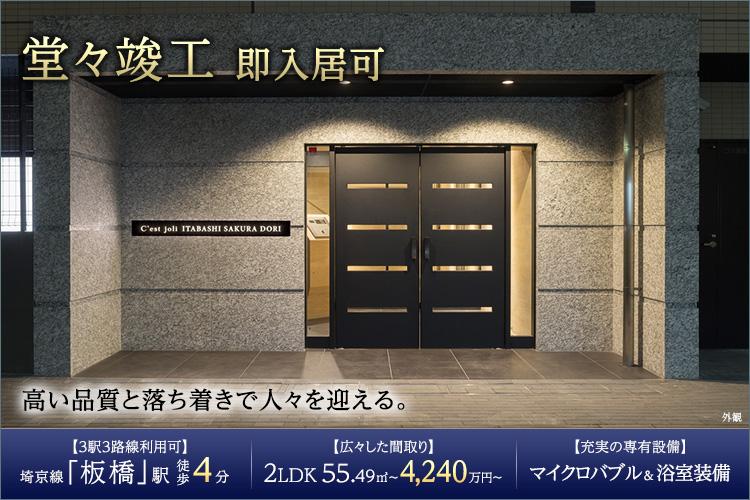 【堂々竣工 モデルルームオープン】