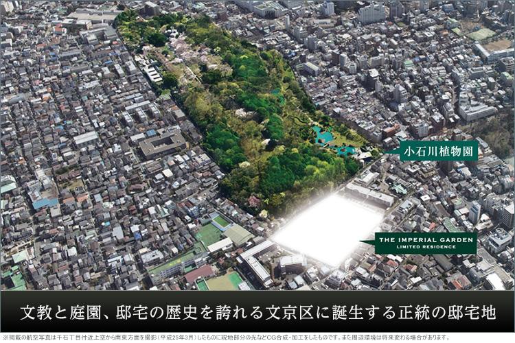 ■日本でも屈指の歴史の社「小石川植物園」(約840m)に近接。敷地面積161.588m2を誇る小石川植物園に近接する地。豊かな緑の息吹を感じられる正統の山の手が、新生活の舞台となります。