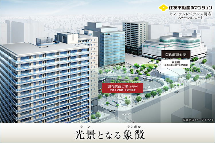 ■商業一体型複合高層レジデンス 駅前再開発、始動。